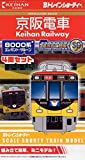 【限定】Bトレインショーティー 京阪電車8000系4両セット エレガント・サルーン【京阪8000】