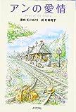 シリーズ・赤毛のアン(3) アンの愛情 (ポプラポケット文庫)