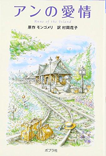 シリーズ・赤毛のアン(3) アンの愛情 (ポプラポケット文庫)の詳細を見る
