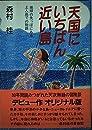 天国にいちばん近い島―地球の先っぽにある土人島での物語