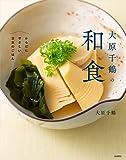 大原千鶴の和食 からだにやさしい日本のごはん