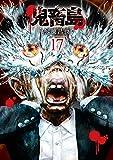 鬼畜島 17巻 (LINEコミックス)