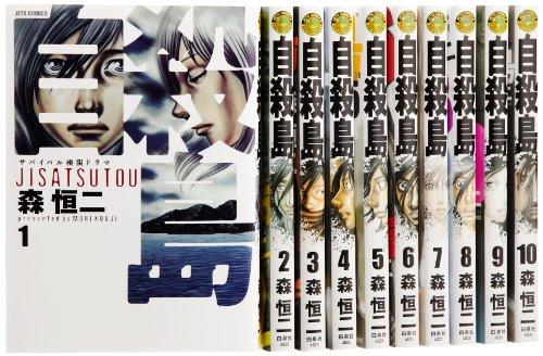 自殺島 コミック 1-10巻セット (ジェッツコミックス)
