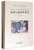 丝绸之路研究集刊(第1辑)(精)