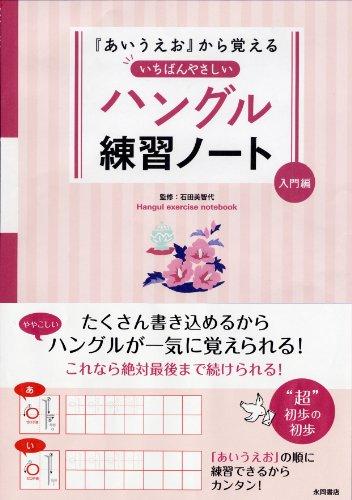 永岡書店『「あいうえお」から覚える いちばんやさしいハングル練習ノート 入門編』