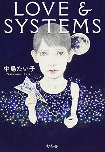 LOVE&SYSTEMS