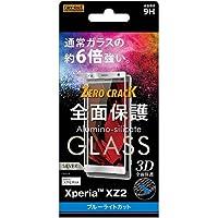 レイ・アウト Xperia XZ2(SO-03K/SOV37/SoftBank)用 ガラスフィルム 3D 9H 全面保護 ブルーライトカット(シルバー) RT-RXZ2RFG/MS