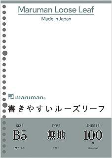 マルマン ルーズリーフ B5 無地 100枚 L1206H 5冊セット