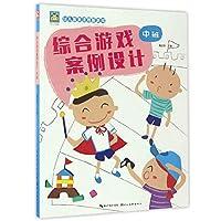 开心幼教·幼儿园新课程新游戏·幼儿园综合游戏案例设计·中班