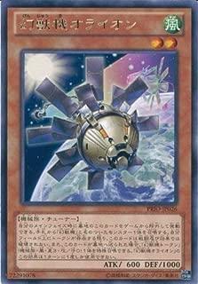遊戯王 PRIO-JP026-R 《幻獣機オライオン》 Rare