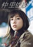 仲里依紗 Riisa films[DVD]