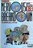 Nervous breakdown 13 (ノーラコミックス)