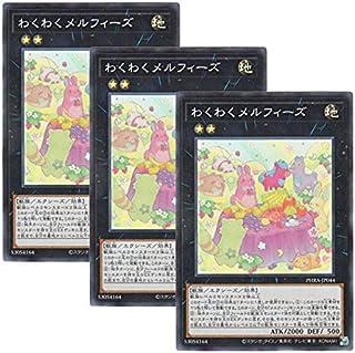 【 3枚セット 】遊戯王 日本語版 PHRA-JP044 わくわくメルフィーズ (スーパーレア)