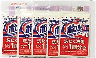 【濃厚洗濯洗剤】泥汚れがスッキリ落ちるポロット 5回分お試しセット