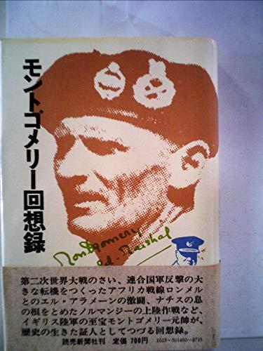 モントゴメリー回想録 (1971年)