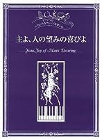 ピアノ・ソロ いろいろなアレンジを楽しむ 主よ、人の望みの喜びよ