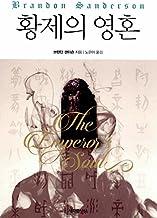 The Emperor's Soul (2012) (Korea Edition)