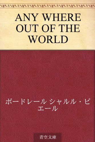 ANY WHERE OUT OF THE WORLDの詳細を見る