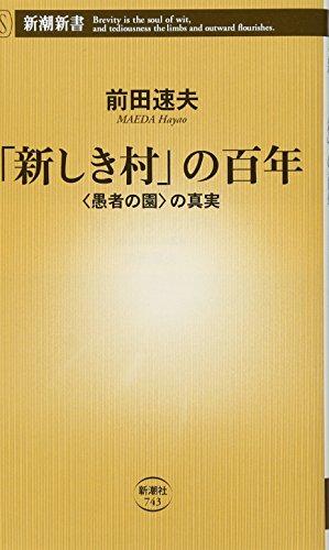 「新しき村」の百年  <愚者の園>の真実 (新潮新書)