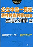 公立中高一貫校 適性検査対策問題集 生活と科学編 (公立中高一貫校入試シリーズ)