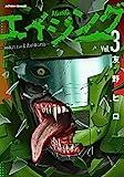 エイジング―80歳以上の若者が暮らす島―(3) (アクションコミックス)