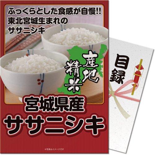 【パネもく! 】宮城県産ササニシキ2kg(目録・A4パネル付)
