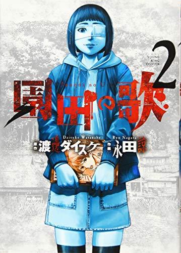 園田の歌 2 (2巻) (ヤングキングコミックス)の詳細を見る