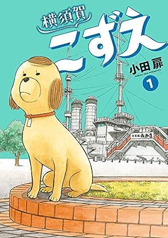 横須賀こずえ (1) (ビッグコミックス)