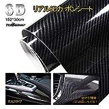TECKWRAP 6D リアル ハイグレード カーボンシート ブラック(黒) ハイグロス(光沢・艶あり) ラッピングフィルム エア抜き溝仕様 長さ152cm幅30cm…