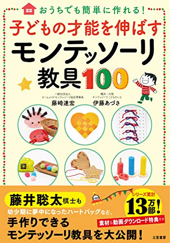 子どもの才能を伸ばすモンテッソーリ教具100 (単行本) - 藤崎 達宏, 伊藤 あづさ