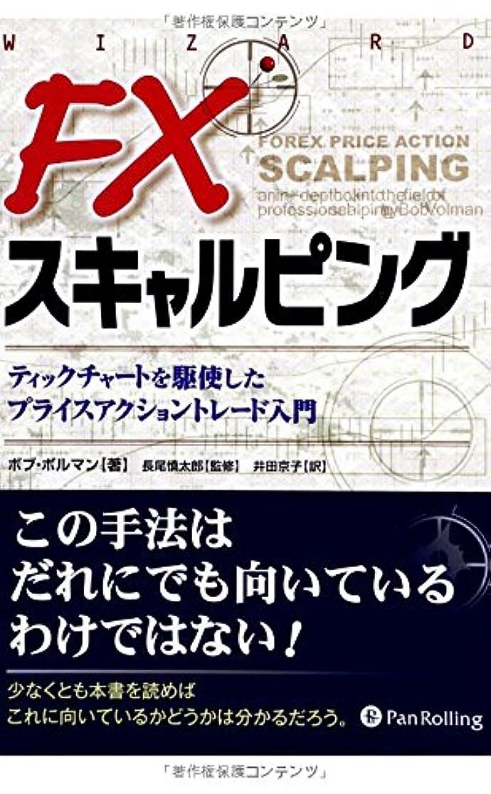 チョコレート論理的に等価FXスキャルピング ――ティックチャートを駆使したプライスアクショントレード入門 (ウィザードブックシリーズ)