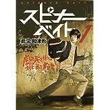 スピナーベイト 【分冊版】001 話 (バーズコミックス)