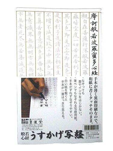 墨運堂写経用紙うすかげ写経用紙15枚入24658