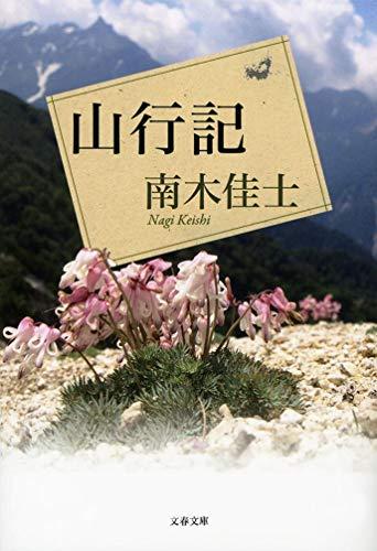 山行記 (文春文庫)の詳細を見る