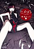 ヒメゴト~十九歳の制服~(2) (モバMAN)