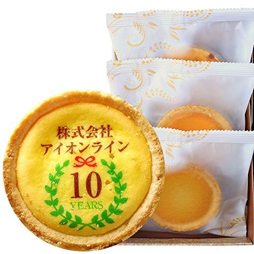 創立 設立 周年 記念 オリジナル チーズタルト 3個セット (エンブレムイラスト入り) 個包装 タルト 洋菓子 お菓子 詰め合わせ スイーツ