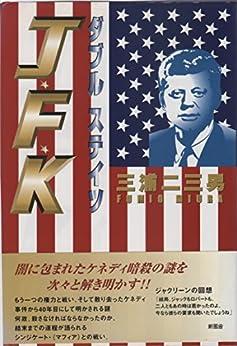 [三浦二三男]のJ・F・K ダブル スティツ ー 「今解き明かされるケネディ大統領暗殺の真実」