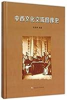 中西文化交流图像史