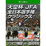 天皇杯 JFA 全日本選手権クラシックス 2002年12月15日 第82回大会 3回戦 #4 ジュビロ磐田 vs. 国見高校