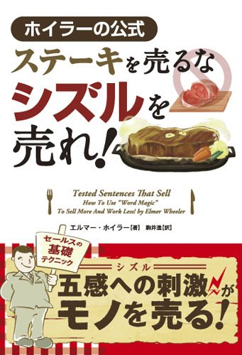 ステーキを売るなシズルを売れ --ホイラーの公式 (フェニックスシリーズ)