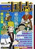 カジュアルワイド 三国志24 祁山の戦い (希望コミックス カジュアルワイド)