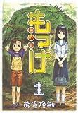 もっけ(1) (アフタヌーンコミックス) - 熊倉隆敏
