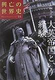 大英帝国という経験 (興亡の世界史)