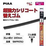 PIAA ワイパー 替えゴム 350mm 超強力シリコート 特殊シリコンゴム 1本入 呼番141 SMFR350