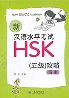 Strategies for New Chinese Proficiency Test HSK Level 5: Writing  新HSK漢語水平考試 5級 写作