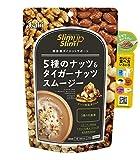 スリムアップ5種のナッツ&タイガーナッツスムージー 200g