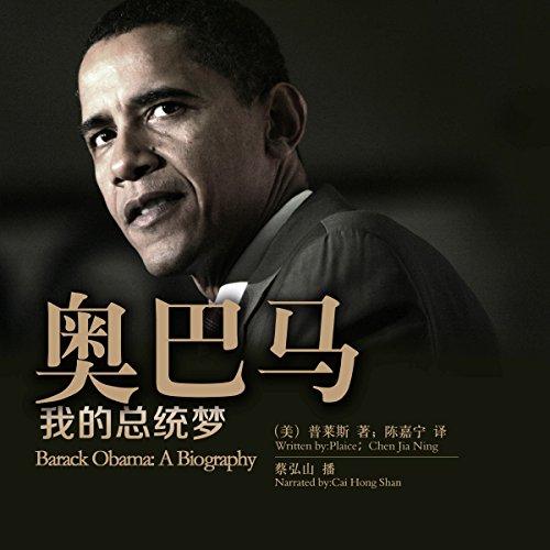 奥巴马,我的总统梦 - 歐巴馬,我的總統夢 [Barack Obama: A Biography] audiobook cover art
