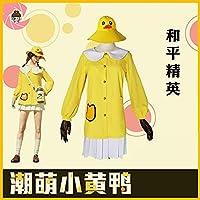 【丹萍七色】同じ小さな黄色いアヒルのコススーツアニメはチキンスーツのコスプレ服を食べる