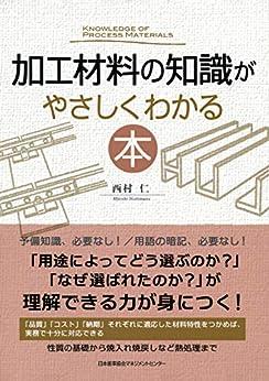 [西村仁]の加工材料の知識がやさしくわかる本