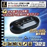 【小型カメラ】キーレス型ビデオカメラ(匠ブランド)『Argus』(アーガス)2013年モデル
